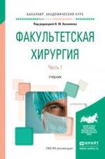 Факультетская хирургия в 2 ч. Часть 1. Учебник