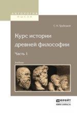 Курс истории древней философии в 2 ч. Часть 1. Учебник