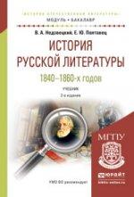 История русской литературы 1840-1860-х годов. Учебник