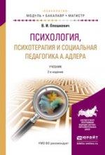 Психология, психотерапия и социальная педагогика а. Адлера. Учебник