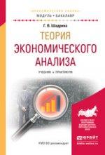 Теория экономического анализа. Учебник и практикум