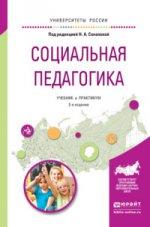 Социальная педагогика. Учебник и практикум