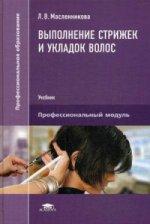 Выполнение стрижек и укладок волос (1-е изд.) учебник