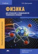 Физика для профессий и специальностей технического профиля (1-е изд.) учебник