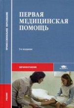 Первая медицинская помощь (9-е изд.) учебник