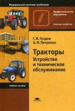 Тракторы: Устройство и техническое обслуживание (8-е изд.) учеб. пособие