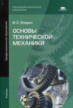 Основы технической механики (6-е изд.) учебник