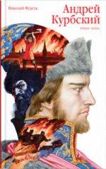 Андрей Курбский.Роман-эпоха