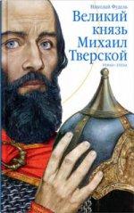 Великий князь Михаил Тверской.Роман-эпоха