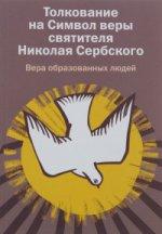 Вера образованных людей.Толкование на символы веры святителя Николая Сербского