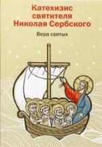 Вера святых.Катехизис святителя Николая Сербского