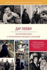 Дар любви.Воспоминания о протоиерее Феодоре Соколове