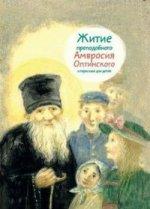 Житие преподобного Амвросия Оптинского в пересказе для детей (6+)