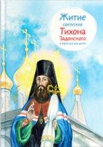Житие святителя Тихона Задонского в пересказе для детей (6+)