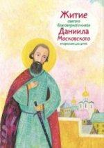 Житие святого благоверного князя Даниила Московского в пересказе для детей (6+)