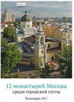 12 монастырей Москвы среди городской суеты