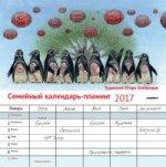 Семейный календарь-планинг.Художник Игорь Олейников