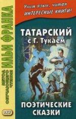 Татарский с Габдуллой Тукаем. Поэтические сказки