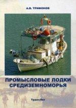 Промысловые лодки Cредиземноморья: монография