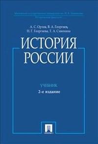 История России (с иллюстрациями).Уч.-2-е изд