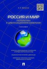 Россия и мир.Геополитика в цивилизационном измерении.Монография