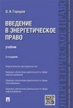 Введение в энергетическое право.Уч.-2-е изд