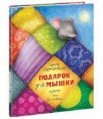 Подарок для мышки (худ.Гета Белоголовская)