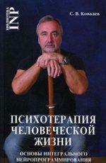 Психотерапия человеческой жизни. Основы интегрального нейропрограммирования (2-е изд.)