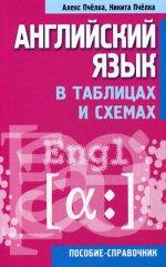 Английский язык в таблицах и схемах. 5-е изд