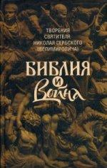 Библия и война Творения святителя Ник.Сербского