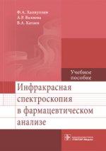 Инфракрасная спектроскопия в фармацевтическом анализе: Учебное пособие