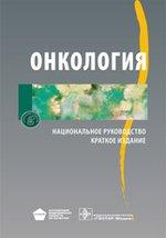Онкология. Краткое издание