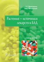 Растения - источники лекарств и БАД: Учебное пособие
