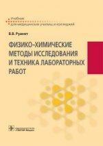 Физико-химические методы исследования и техника лабораторных работ: Учебник