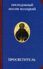 Преподобный Иосиф Волоцкий. Просветитель. 2-е изд