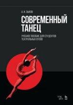Современный танец для студентов театральной специализации. Уч. пособие, 2-е изд., стер