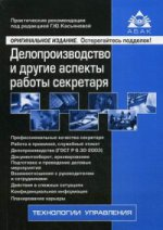 Делопроизводство и другие аспекты работы секретаря. 5-е изд., перераб.и доп