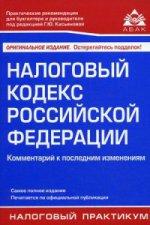Налоговый кодекс РФ. Комментарий к последним изменениям. 17-е изд., перераб. и доп