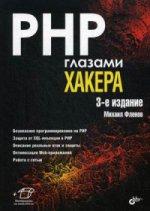 PHP глазами хакера. 3-е изд., перераб.и доп (Глазами хакера)