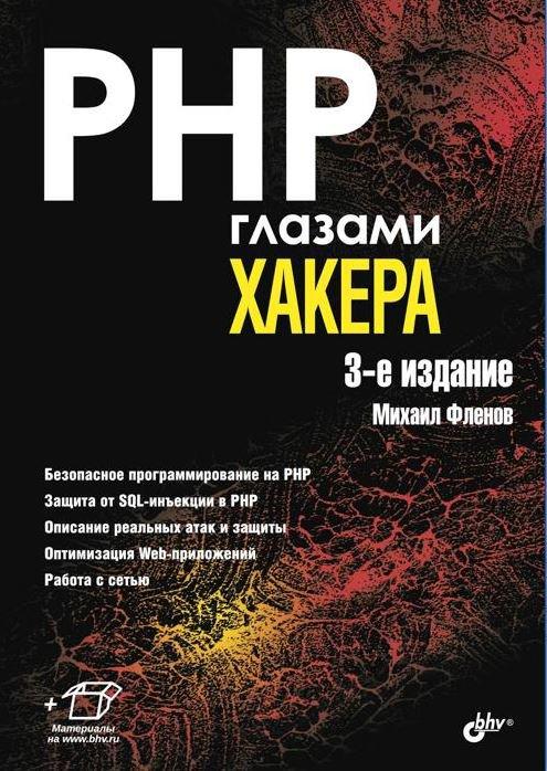 PHP глазами хакера, 3-е издание