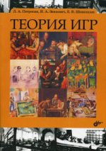 Теория игр: Учебник. 2-е изд., перераб.и доп