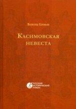 Касимовская невеста: русский исторический роман