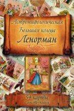 Большая колода Мадам Ленорман