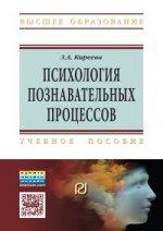 Психология познавательных процессов: Учебное пособие З.А. Киреева