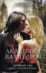 Райчел Мид. Академия вампиров. Кровные узы. Книга 6. Рубиновое кольцо