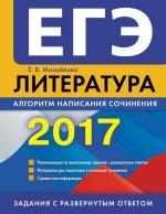 ЕГЭ-2017. Литература. Алгоритм написания сочинения