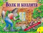 Ирина Шустова. Волк и козлята