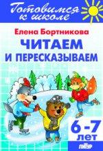 Читаем и пересказываем (для детей 6-7 лет)