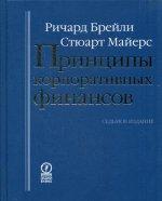 Принципы корпоративных финансов (7-е изд.)