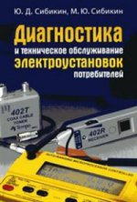 Диагностика и техническое обслуживание электроустановок потребителей: Учебное и пособие
